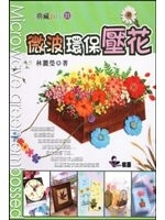 二手書博民逛書店 《微波環保壓花》 R2Y ISBN:9868531543│林麗瑩