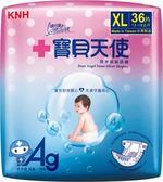 寶貝天使奈米銀紙尿褲XL 36片
