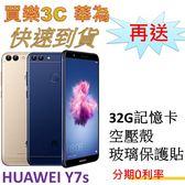 HUAWEI Y7s 手機,送 32G記憶卡+空壓殼+玻璃保護貼,分期0利率,華為