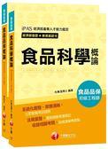 【依照最新法規編寫】107年食品品保初級工程師套書