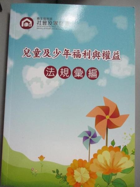 【書寶二手書T9/法律_FSR】兒童及少年福利與權益法規彙編_衛生福利部社會及家庭署編