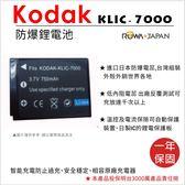 御彩數位@樂華 Kodak KLIC-7000 副廠電池 KLIC7000 外銷日本 原廠充電器可用 保固一年 柯達