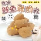 鮮嫩鮭魚雞肉丸 寵物常溫鮮食 寵物鮮食 台灣製造 寵物原肉丸子 鮭魚雞肉丸 貓狗鮮食 寵物零食