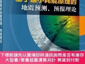簡體書-十日到貨 R3YY【基於*小耗能原理的地震預測、預報理論】 9787030448033 科學出版社 作