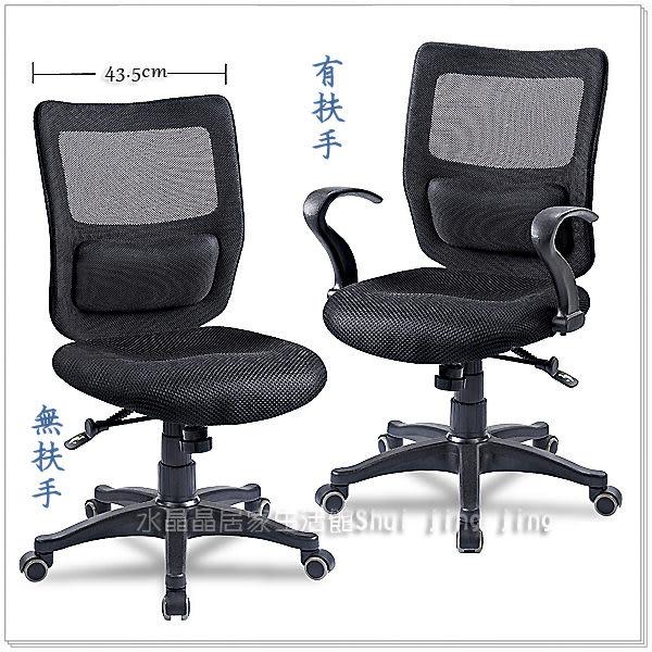 【水晶晶】SB8285-6詹姆士黑網布無扶手中背氣壓辦公椅﹝左圖﹞
