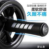 健腹輪 健腹輪鍛煉卷腹部推輪運動滑輪收腹滾輪健身器材家用男腹肌輪 CP3756【野之旅】
