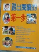【書寶二手書T8/家庭_ZKA】踏出閱讀的第一步_美國國家研究委員會