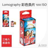 【東京正宗】 Lomography Color Negative 100 ISO 35mm 底片 彩色負片 (一盒三卷)