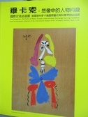 【書寶二手書T5/藝術_PDF】畢卡索:想像中的人物肖像_國立歷史博物館編輯委員會輯