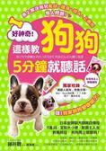 (二手書)好神奇!這樣教狗狗5分鐘就聽話:日本金牌訓犬師親自傳授70個教養絕招,..