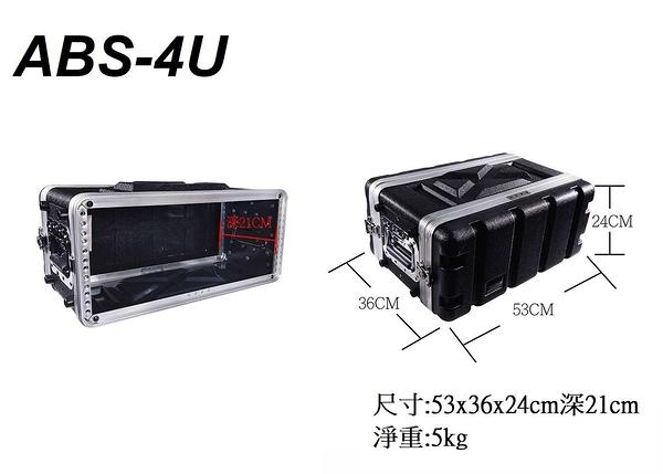 凱傑樂器 STANDER ABS-4U 塑鋼箱 短機櫃 提箱 瑞克箱