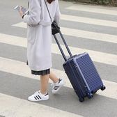 旅行箱子行李箱女24拉桿箱男20寸學生韓版小清新登機密碼箱萬向輪【無趣工社】