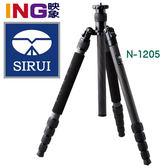 SIRUI 思銳 N-1205 反折碳纖維1號腳架 (不含雲台) 立福公司貨 N1205
