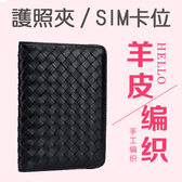 護照夾 編織 羊皮 薄款 機票夾 旅行 卡包 錢包 護照夾【CL2360】 BOBI  01/04