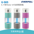 【EVERPOLL】淨Water UV生飲隨身瓶/濾水壺 UV-905(Tiffany藍)