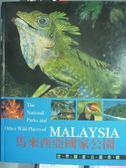 【書寶二手書T6/地理_PMS】馬來西亞國家公園_馬來西亞世界自然基金會