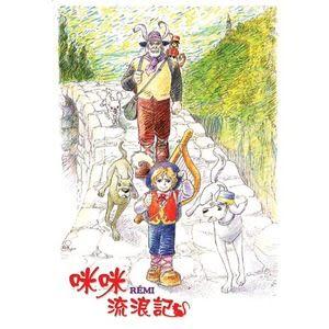 懷舊卡通 咪咪流浪記 DVD (音樂影片購)