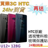 現貨 HTC U12+ 手機128G,送 HTC 透視雙料殼+玻璃保護貼,24期0利率,U12 Plus 登錄送D12+