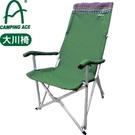 【CAMPING ACE 野樂 大川椅 綠】ARC-808/大川椅/折疊巨川椅/太師椅/高背椅