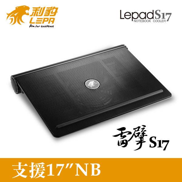 保銳 LEPA 17吋 NB筆電散熱墊 雷擘 S17 LPDAU1701