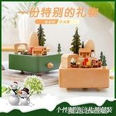 天空之城木質旋轉木馬小火車音樂盒八音盒女生創意生日圣誕節禮物