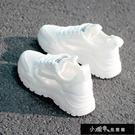 小白鞋老爹鞋女ins潮春季正韓網紅超火小白鞋網面透氣運動鞋【快速出貨】
