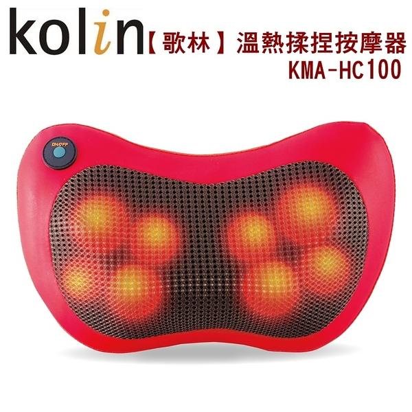 【歌林】溫熱揉捏按摩器/體積輕巧/8顆按摩球/附車充-紅KMA-HC100 保固免運