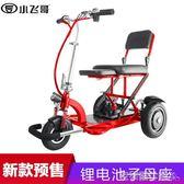 小飛哥電動三輪車成人電動車老年老人代步車折疊殘疾人迷你型鋰電 igo 全館免運