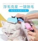 擼貓神器 貓梳子去浮毛貓毛清理器擼貓神器脫毛梳英短梳毛刷貓咪用除毛專用 愛丫 免運