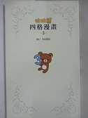 【書寶二手書T6/繪本_CN2】拉拉熊四格漫畫3_AKI KONDO,  高雅溎