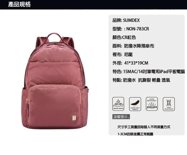 SUMDEX  NON-783CR  13MAC/12吋筆電和iPad平板 經典輕商務後背包紅色