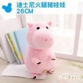 Norns【迪士尼火腿豬娃娃26CM】正版 豬排博士 玩具總動員 絨毛玩偶 玩具 粉紅豬 撲滿 存錢筒