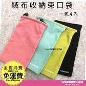 一組四入【WONDER】旺德 WAB01 絨布收納袋 適用手機行動電源3C產品19X11公分 手機袋 收納 束口袋
