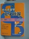 【書寶二手書T4/語言學習_ZEF】愈忙愈要學英文簡報_Quentin Brand