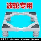 洗衣機底座 全自動洗衣機底座架專用10公斤鬆下滾筒防震動拖架帶輪子8低【限時八五折】