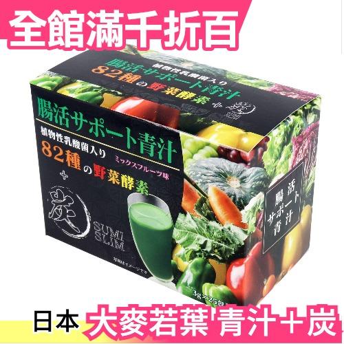 【升級版】日本製 HIKARI 大麥若葉 82種野菜青汁+炭 青汁 水果口味【小福部屋】