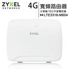 Zyxel 合勤 LTE3316-M604 AC1200 4G-LTE寬頻路由器/分享器(可以外接電話機)