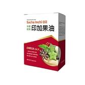 草本之家-印加果油軟膠囊30粒X1盒