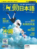 Live互動日本語  8月號/2018 第20期(附DVD/CDR含MP3)