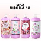 MIAU 精油香氛沐浴乳 2000ml 玫瑰/牡丹/杏桃/小蒼蘭 香味可選【小紅帽美妝】