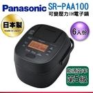 【信源】) 6人份【國際牌Panasonic可變壓力IH電子鍋SR-PAA100】SR-PAA100/SRPAA100