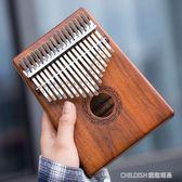 拇指琴 卡林巴琴拇指琴17音手指鋼琴初學者kalimba琴不用學就會的樂器 童趣潮品