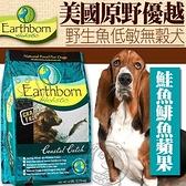 四個工作天出貨除了缺貨》美國Earthborn原野優越》野生魚低敏無穀犬狗糧12kg(限宅配)