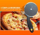 【膠柄大號披薩輪刀 BA292】NO135烘焙模具披薩輪刀 比薩光刀 起酥輪刀 披薩刀切【八八八】e網購