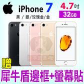 Apple iPhone 7 32GB 4 7 吋贈犀牛盾邊框螢幕貼蘋果配備IP67 防水
