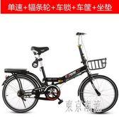 外出騎行放置省空間自行車折疊女式超輕便攜寸減震單速成人小型單車學生 LJ5271『東京潮流』