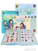 早教機 兒童早教點讀書6筆有聲書寶寶幼兒學習機英語發聲書學拼音 卡卡西
