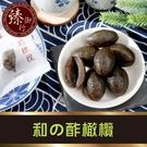 和の酢橄欖-蜜餞-250g 臻御行...