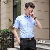 素面襯衫夏季西裝伴郎服襯衫短袖男粉色結婚禮服短袖新郎襯衣服白色