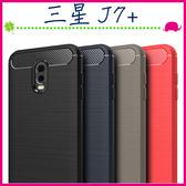 三星 Galaxy J7+ J7 plus 拉絲紋背蓋 矽膠手機殼 防指紋保護套 全包邊手機套 類碳纖維保護殼 TPU軟殼